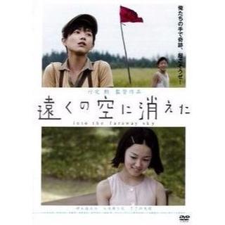 nana56b-d-.[遠くの空に消えた レンタル版]DVD 送料込み(日本映画)