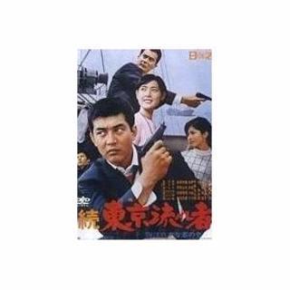 nana56b-d-.渡哲也[続・東京流れ者]新品未開封DVD 送料込み(日本映画)