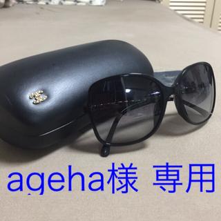 シャネル(CHANEL)の【ageha様 専用商品】シャネル CHANEL サングラス(サングラス/メガネ)