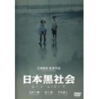 nana56b-d-.北村一輝[日本黒社会~LEY LINES~]DVD 送料込(日本映画)