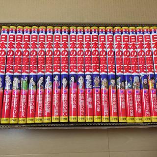 ショウガクカン(小学館)の小学館 日本の歴史 漫画(全巻セット)