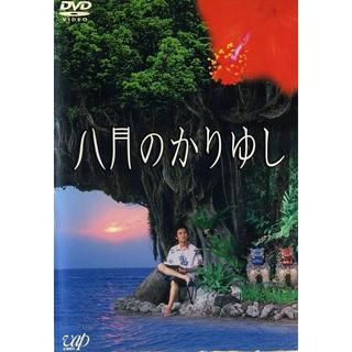 nana56b-d-.松田龍平 斎藤和義 村山富一[八月のかりゆし]DVD 送料(日本映画)