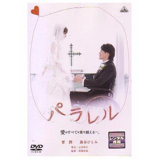 nana56b-d-.[パラレル 愛はすべてを乗り越える]DVD 送料込み(日本映画)