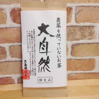 矢島園 緑茶 大自然(茶)