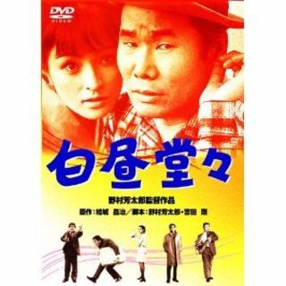 nana56b-d-.渥美清, 倍賞千恵子[白昼堂々]DVD 送料込み(日本映画)