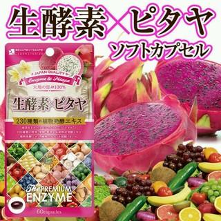 【フリル限定価格】生酵素×ピタヤ✨酵素とスーパーフードの奇跡のコラボ‼️1袋♡♡(ダイエット食品)