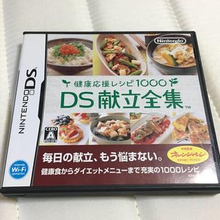 ニンテンドウ(任天堂)のDS献立全集(携帯用ゲームソフト)
