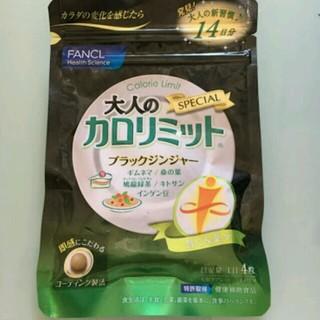 大人のカロリミット 14日分×1袋(ダイエット食品)