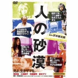 nana56b-d-.石橋蓮司 小池栄子 室井滋[人の砂漠]DVD 送料込み(日本映画)