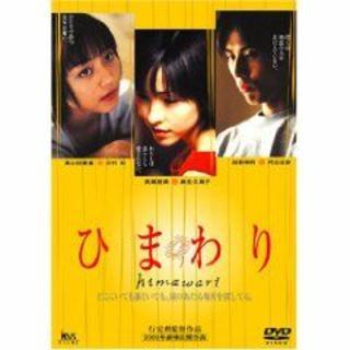 nana56b-d-.麻生久美子 袴田吉彦[ひまわり]DVD 送料込み(日本映画)