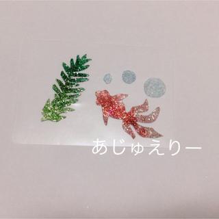ボディジュエリーシール 金魚(その他)