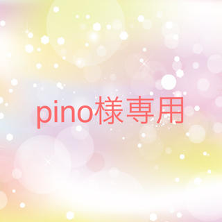 pino様専用(リング(指輪))