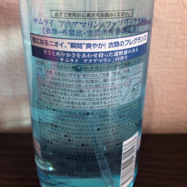 SAMOURAI(サムライ)のSAMURAI  ファブリックミスト インテリア/住まい/日用品の日用品/生活雑貨/旅行(日用品/生活雑貨)の商品写真