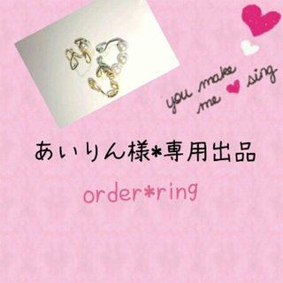 あいりん様専用♡リング4つ(リング(指輪))
