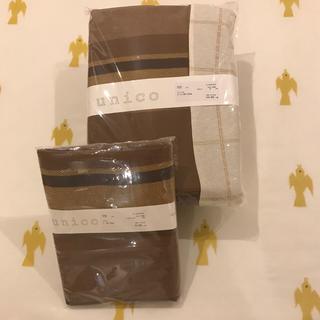 イデー(IDEE)のunico ウニコ 布団カバー 枕カバー セット 新品未使用(シーツ/カバー)