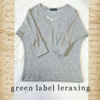 グリーンレーベルリラクシング(green label relaxing)の特価☆セット売り(ニット/セーター)