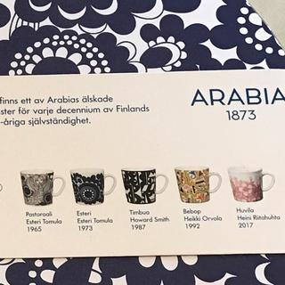 アラビア 食器(食器)