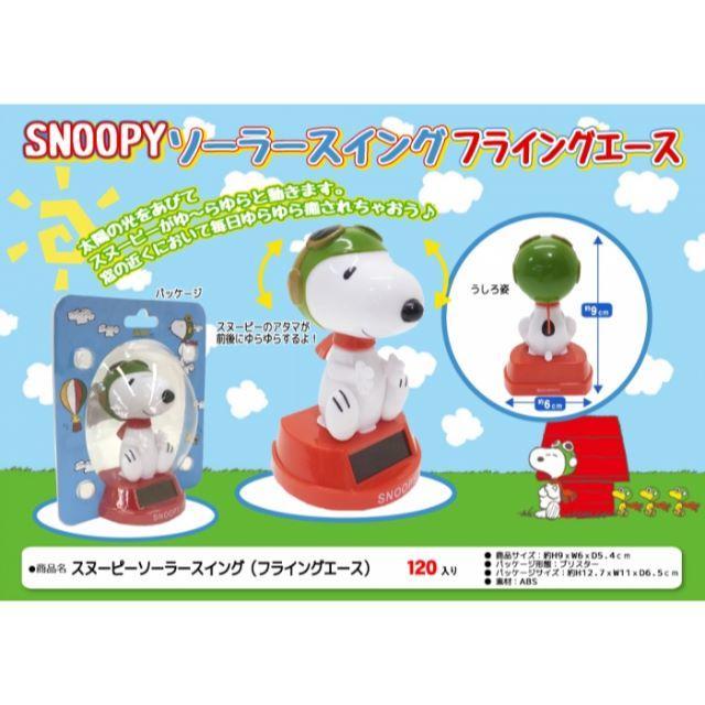 スヌーピーソーラースイング(フライングエース) エンタメ/ホビーのおもちゃ/ぬいぐるみ(キャラクターグッズ)の商品写真