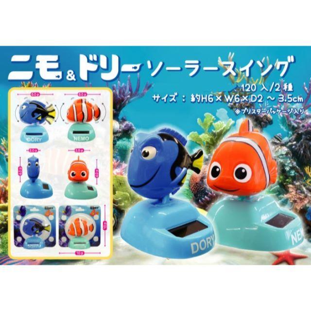 ニモ&ドリー ソーラースイング2種(ニモ&ドリー) エンタメ/ホビーのおもちゃ/ぬいぐるみ(キャラクターグッズ)の商品写真