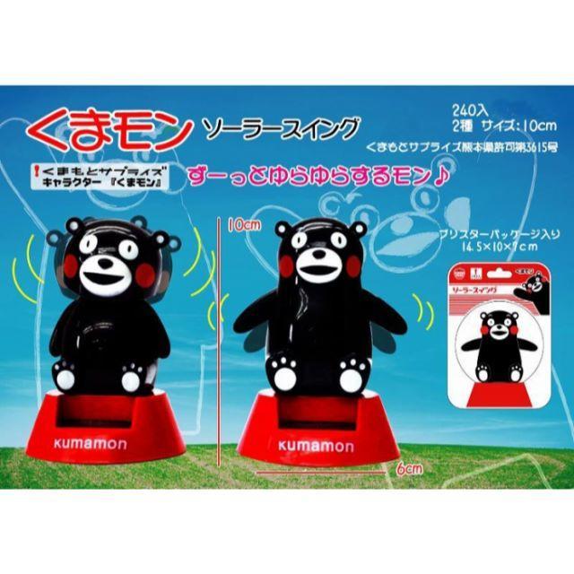 くまモン ソーラースイング2種(腕振り&首振り) エンタメ/ホビーのおもちゃ/ぬいぐるみ(キャラクターグッズ)の商品写真