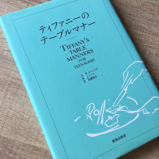 ティファニー(Tiffany & Co.)のティファニー テーブルマナー(その他)