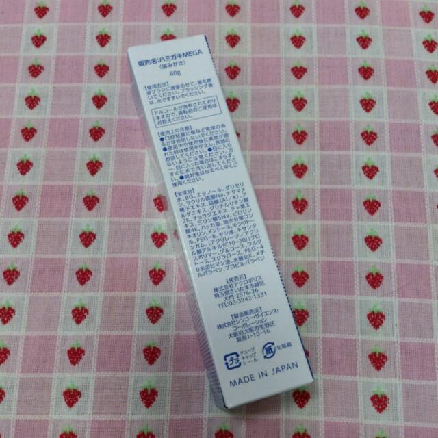新品メガキュア コスメ/美容のオーラルケア(歯磨き粉)の商品写真