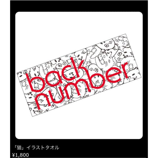 Back Number Backnumber ツアータオルの通販 By Shopバックナンバー