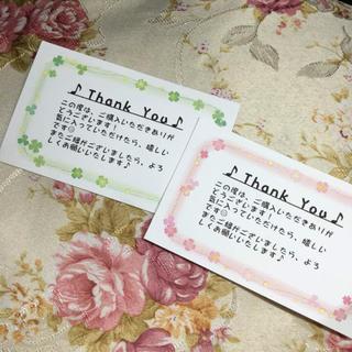 サンキューカード♡20枚分(カード/レター/ラッピング)