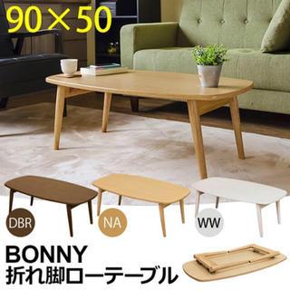 ローテーブル 折れ脚 センターテーブル 折りたたみ ちゃぶ台 リビング(ローテーブル)