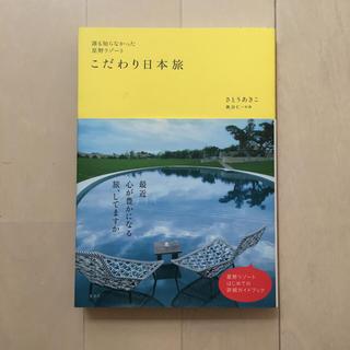 シュウエイシャ(集英社)の星野リゾート こだわり日本旅(地図/旅行ガイド)