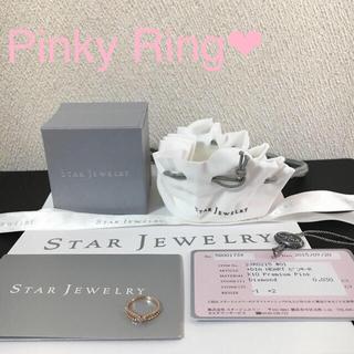 スタージュエリー(STAR JEWELRY)の美品✨STAR JEWELRYピンキーリング❤︎ピンクゴールド 正規品 送料込(リング(指輪))