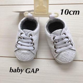 ベビーギャップ(babyGAP)の☆【新品】babyGAP  スニーカー  10cm(スニーカー)