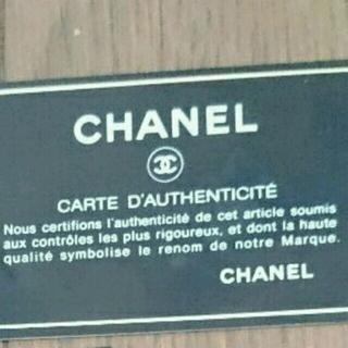 シャネル(CHANEL)のCHANEL ギャランティカード 包み布あり(財布)