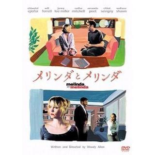nana56b-d-.[メリンダとメリンダ]新品未開封DVD 送料込み(外国映画)