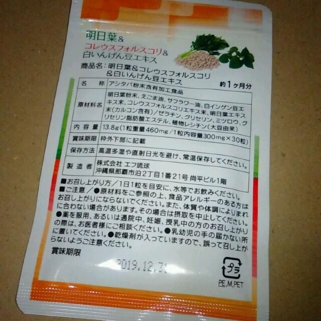 明日葉 コレウスフォルスコリ 白インゲン豆エキス 約1ヵ月分 食品/飲料/酒の健康食品(その他)の商品写真