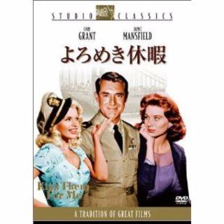 nana56b-d-.ケイリー・グラント[よろめき休暇]DVD 送料込み(外国映画)