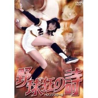 nana56b-d-.木之内みどり[野球狂の詩]新品未開封DVD 送料込み(日本映画)