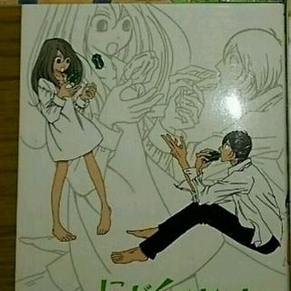 にがくてあまい  3巻  小林ユミヲ(少女漫画)