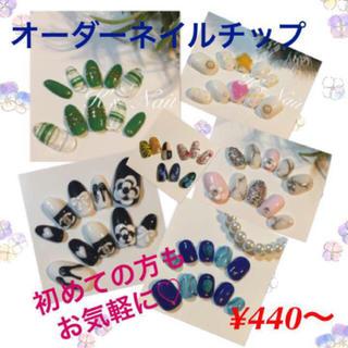 オーダーネイルチップ ¥440〜 流行りのデザインから 3Dキャラクター まで♪