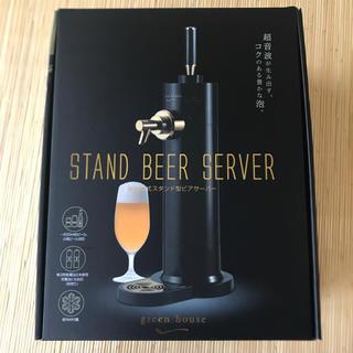 フランフラン(Francfranc)の【lillyさん専用❁】約1万円!ビールサーバー グリーンハウス(アルコールグッズ)