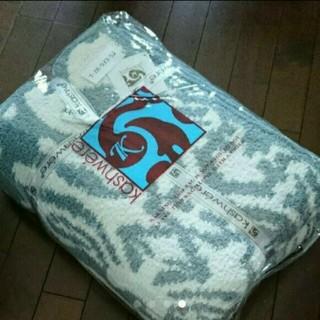 カシウエア(kashwere)の新品未開封 カシウェア ブランケット シングル ダマスク柄 タオルケット 毛布 (毛布)