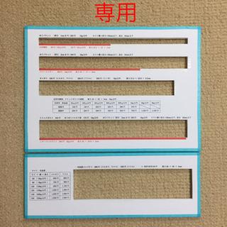 紫杜慧さま専用❤️4種枠+コンパクト枠 36番、リボン6シート、差出人シート1(その他)