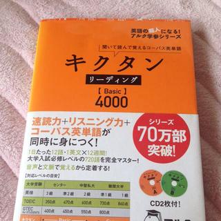 キクタン4000(その他)