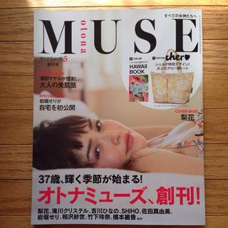大人MUSE 5月号(その他)