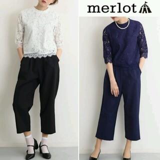 メルロー(merlot)の今季新作♡メルロー フォーマル パンツドレス 紺(ミディアムドレス)