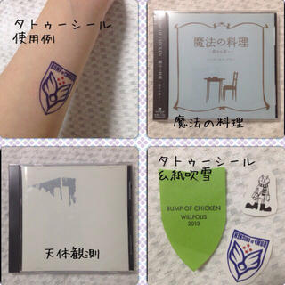 BUMP OF CHICKEN /CD(その他)