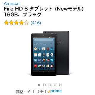 Fire HD 8 タブレット (Newモデル) 16GB、ブラック(タブレット)
