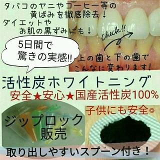 増量♥ジップ☆150日分!活性炭ホワイトニングパウダー(口臭防止/エチケット用品)