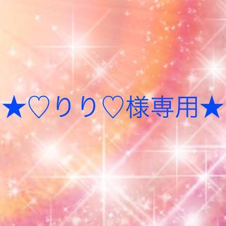 ワコール(Wacoal)の♡りり♡様専用(ブラ&ショーツセット)