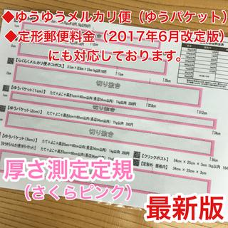 厚さ測定定規 さくらピンク 料金表 フリル 発送に便利 出品者の定番アイテム♪(その他)